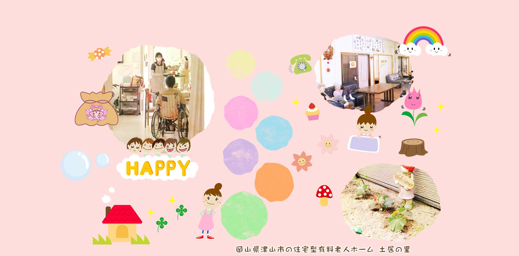 岡山県津山市の住宅型有料老人ホーム 土居の里